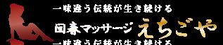 東京【えちごや】~回春マッサージ~